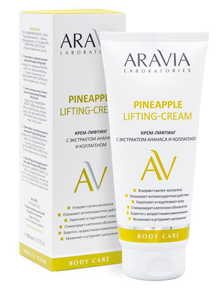 Aравия Крем-лифтинг с экстрактом ананаса и коллагеном Aravia Pineapple Lifting-Cream